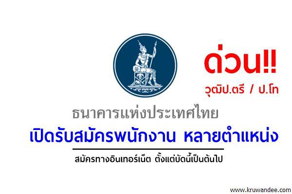 ด่วน! ธนาคารแห่งประเทศไทย เปิดรับสมัครพนักงาน หลายตำแหน่ง สมัครออนไลน์