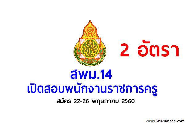 สพม.14 เปิดสอบพนักงานราชการครู 2 อัตรา สมัคร 22-26 พฤษภาคม 2560