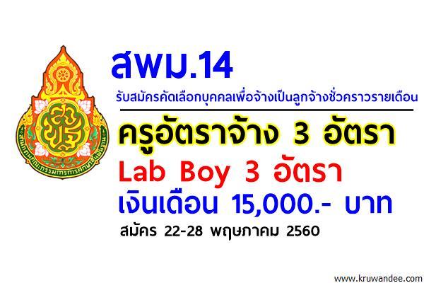 สพม.14 รับสมัครครูอัตราจ้างขาดแคลนขั้นวิกฤต 3 อัตรา Lab Boy 3 อัตรา สมัคร 22-28 พ.ค.2560