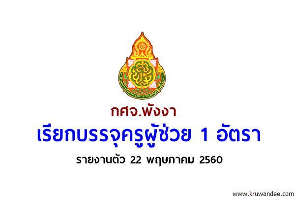 กศจ.พังงา เรียกบรรจุครูผู้ช่วย 1 อัตรา รายงานตัว 22 พฤษภาคม 2560