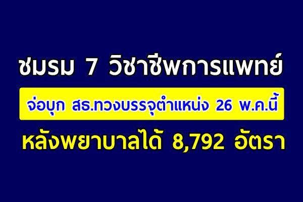 ชมรม 7 วิชาชีพการแพทย์จ่อบุก สธ.ทวงบรรจุตำแหน่ง 26 พ.ค.นี้ หลังพยาบาลได้ 8,792 อัตรา