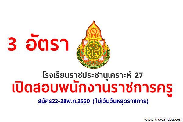 โรงเรียนราชประชานุเคราะห์ 27 เปิดสอบพนักงานราชการครู 3 อัตรา สมัคร22-28พ.ค.60