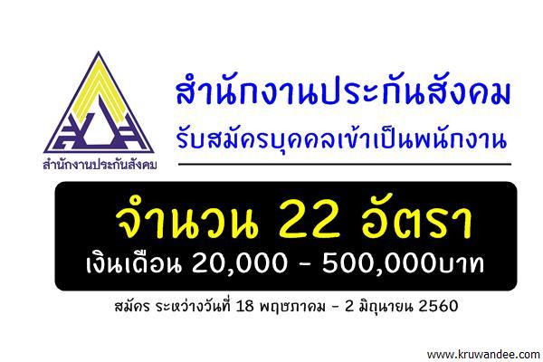เงินเดือนสูง 20,000 - 500,000บาท สำนักงานประกันสังคม รับสมัครบุคคลเข้าเป็นพนักงาน 22 อัตรา