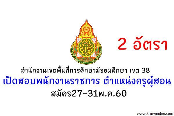 สพม.38 เปิดสอบพนักงานราชการ ตำแหน่งครูผู้สอน 2 อัตรา สมัคร27-31พ.ค.60