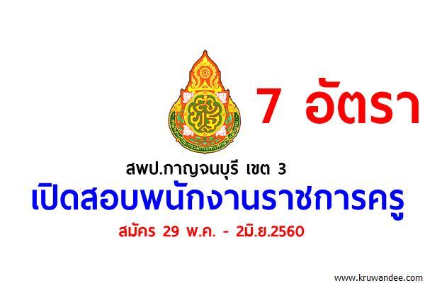 สพป.กาญจนบุรี เขต 3 เปิดสอบพนักงานราชการครู 7 อัตรา สมัคร29พ.ค.-2มิ.ย.2560