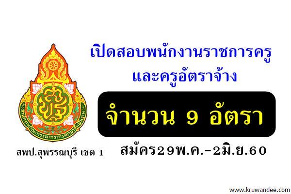 สพป.สุพรรณบุรี เขต 1 เปิดสอบพนักงานราชการครู - ครูอัตราจ้าง จำนวน 9 อัตรา สมัคร29พ.ค.-2มิ.ย.60