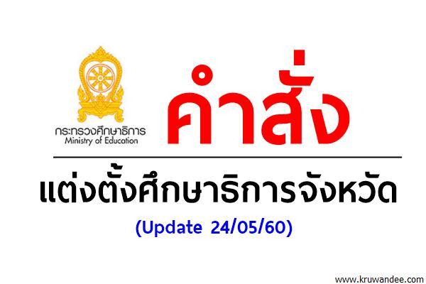 คำสั่งแต่งตั้งศึกษาธิการจังหวัด (Update 24/05/60)