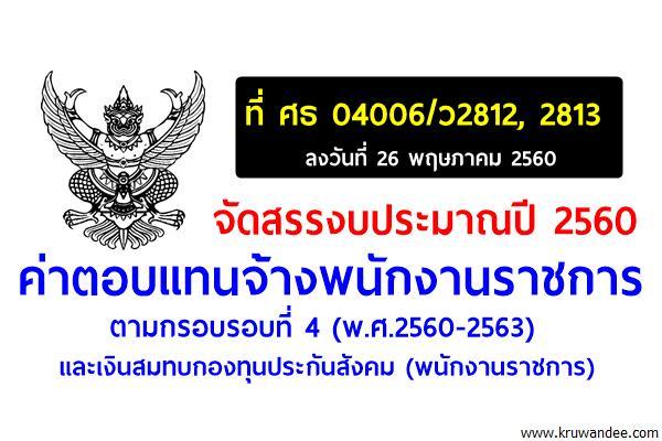 ขออนุมัติจัดสรรงบประมาณปี 2560 (ครั้งที่3) เพื่อเป็นค่าตอบแทนจ้างพนักงานราชการตามกรอบรอบที่ 4