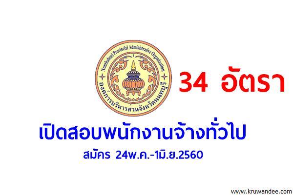 อบจ.นนทบุรี เปิดสอบพนักงานจ้างทั่วไป ตำแหน่งนักการภารโรง34 อัตรา สมัคร 24พ.ค.-1มิ.ย.2560