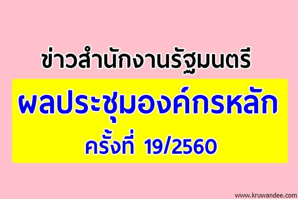 ข่าวสำนักงานรัฐมนตรี 260/2560 ผลประชุมองค์กรหลัก 19/2560