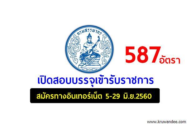 ด่วน!!! กรมสรรพากร เปิดสอบรับราชการ 587 อัตรา สมัครออนไลน์5-29มิ.ย.60