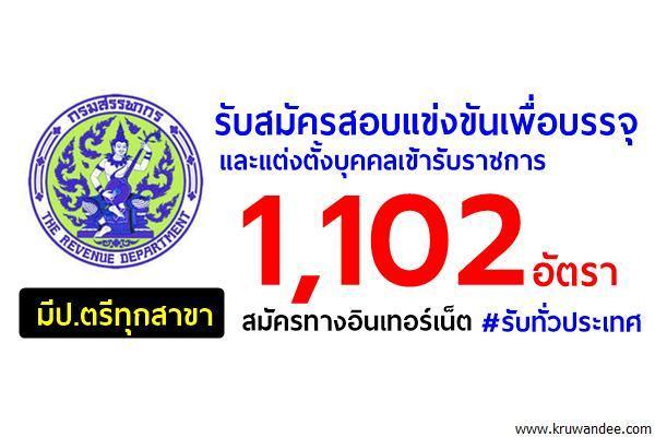 รับทั่วประเทศ 1,102 อัตรา เปิดสอบแข่งขันเพื่อบรรจุเข้ารับราชการ กรมสรรพากร สมัครออนไลน์