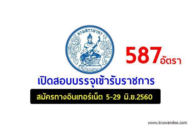 กรมสรรพากร เปิดสอบรับราชการ 587 อัตรา สมัครออนไลน์5-29มิ.ย.60