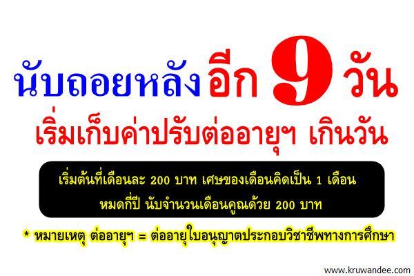 คุรุสภาแจ้งเตือน เริ่มเก็บค่าปรับต่ออายุใบอนุญาตล่าช้าตั้งแต่วันที่ 7 มิถุนายน 2560 เป็นต้นไป