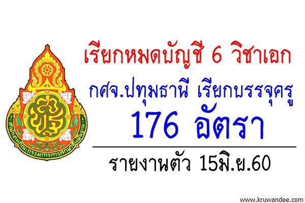 เรียกหมดบัญชี 6 วิชาเอก กศจ.ปทุมธานี เรียกบรรจุครูผู้ช่วย 176 อัตรา - รายงานตัว 15มิ.ย.60