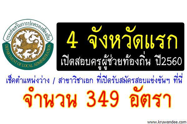 4 จังหวัดแรก เปิดสอบครูผู้ช่วย(รับราชการ) สังกัดท้องถิ่น ปี2560 จำนวน 349อัตรา
