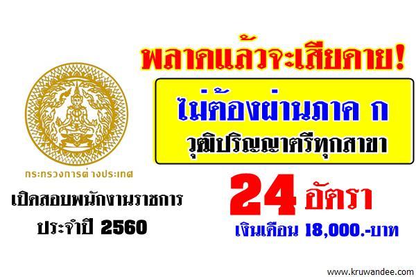 ไม่ต้องผ่าน กพ รับป.ตรีทุกสาขา 24 อัตรา กระทรวงการต่างประเทศ เปิดสอบพนักงานราชการ ปี2560