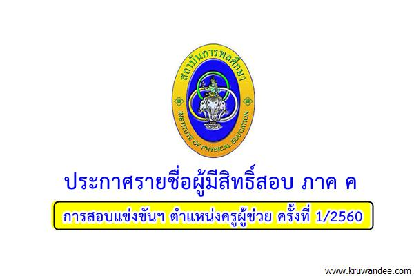 สถาบันการพลศึกษา ประกาศรายชื่อผู้มีสิทธิ์สอบ ภาค ค การสอบแข่งขันฯ ตำแหน่งครูผู้ช่วย ครั้งที่ 1/2560