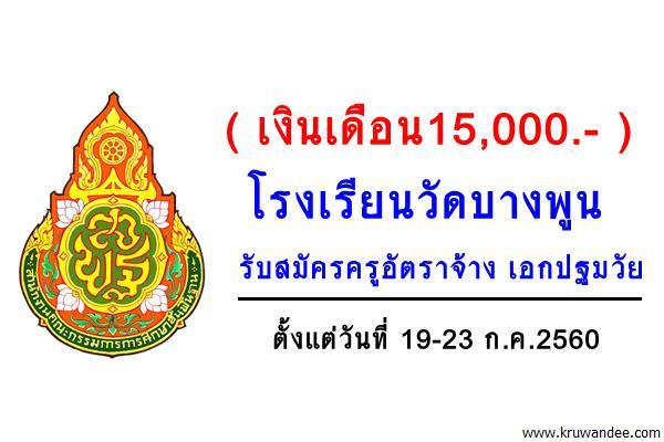 (เงินเดือน15,000)โรงเรียนวัดบางพูน รับสมัครครูอัตราจ้าง เอกปฐมวัย 19-23 ก.ค.2560