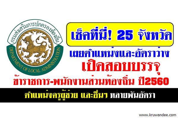 เปิด 25 จังหวัด เผยตำแหน่งและอัตราว่าง เปิดสอบบรรจุข้าราชการ-พนักงานส่วนท้องถิ่น ปี2560
