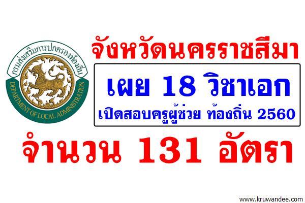 จังหวัดนครราชสีมา เผยรายชื่อ18วิชาเอก เปิดสอบครูผู้ช่วย ท้องถิ่น 2560 จำนวน 131 อัตรา