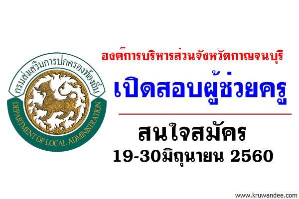 องค์การบริหารส่วนจังหวัดกาญจนบุรี เปิดสอบผู้ช่วยครู สนใจสมัคร 19-30มิถุนายน 2560