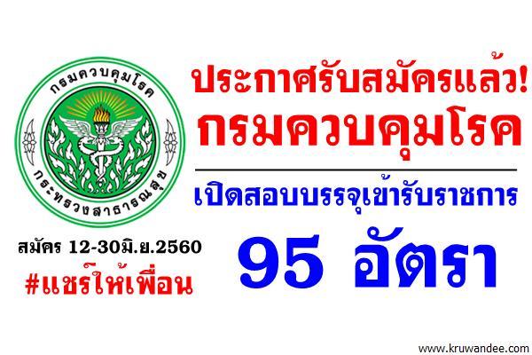 กรมควบคุมโรค เปิดสอบบรรจุเข้ารับราชการ 95 อัตรา สมัคร 12-30มิ.ย.2560