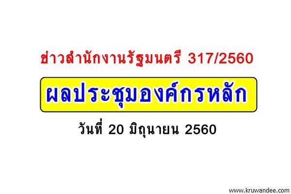 ข่าวสำนักงานรัฐมนตรี 317/2560 ผลประชุมองค์กรหลัก 20 มิถุนายน 2560