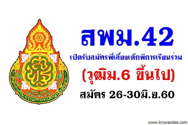 สพม.42 เปิดรับสมัครพี่เลี้ยงเด็กพิการเรียนร่วม (วุฒิม.6 ขึ้นไป) สมัคร 26-30มิ.ย.60