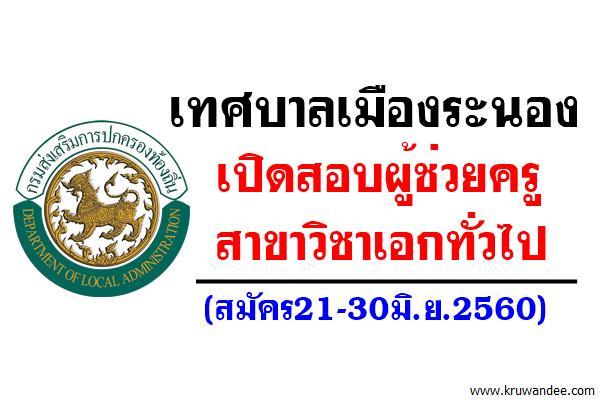 เทศบาลเมืองระนอง เปิดสอบผู้ช่วยครู สาขาวิชาเอกทั่วไป (สมัคร21-30มิ.ย.2560)
