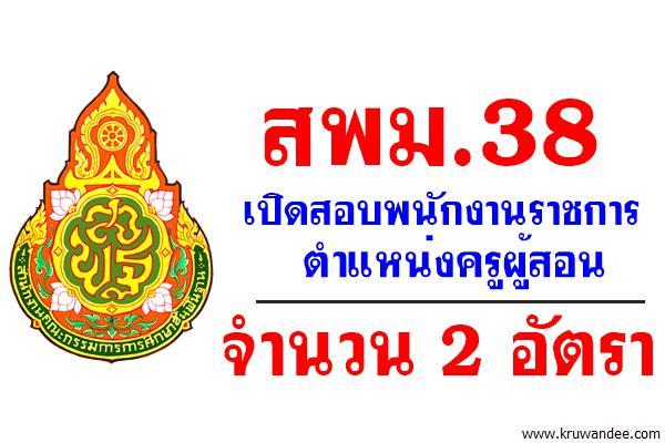 สพม.38 เปิดสอบพนักงานราชการ ตำแหน่งครูผู้สอน จำนวน 2 อัตรา สมัคร3-7ก.ค.2560