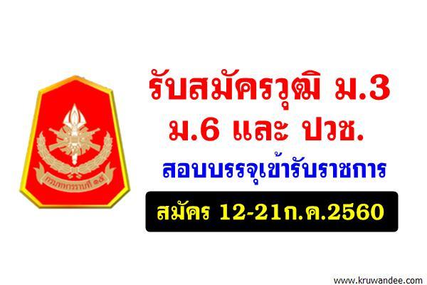 กองพลทหารราบที่ 15 เปิดรับสมัครทหารกองหนุน สอบบรรจุเข้ารับราชการ สมัคร 12-21ก.ค.2560