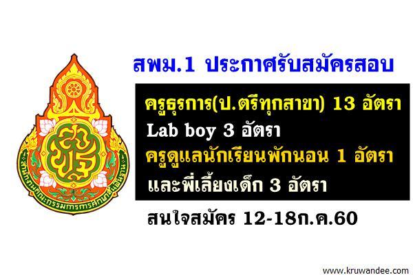 สพม.1 เปิดสอบครูธุรการ(ป.ตรีทุกสาขา) 13 อัตรา, Lab boy 3 อัตรา และพี่เลี้ยงเด็ก 3 อัตรา สมัคร12-18ก.ค.60