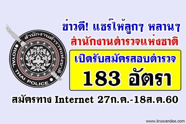 แชร์ด่วน! สำนักงานตำรวจแห่งชาติ เปิดรับสมัครสอบตำรวจ 183 อัตรา สมัครทางอินเทอร์เน็ต27ก.ค.-18ส.ค.60