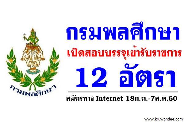 กรมพลศึกษา เปิดสอบบรรจุเข้ารับราชการ 12 อัตรา สมัครทางอินเทอร์เน็ต18ก.ค.-7ส.ค.60