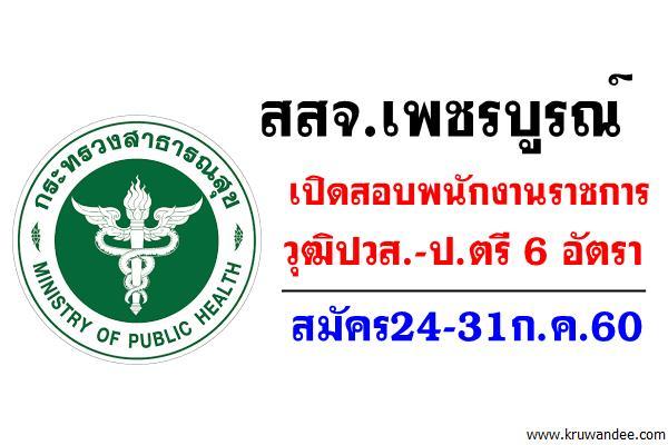 สำนักงานสาธารณสุขจังหวัดเพชรบูรณ์ เปิดสอบพนักงานราชการ 6 อัตรา สมัคร24-31ก.ค.60