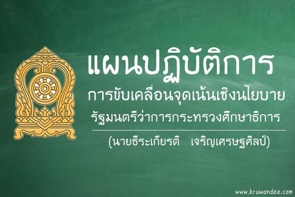 แผนปฏิบัติการการขับเคลื่อนจุดเน้นเชิงนโยบายรัฐมนตรีว่าการกระทรวงศึกษาธิการ (นายธีระเกียรติ  เจริญเศรษฐศิลป์)