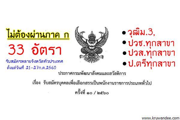 กรมพัฒนาสังคมและสวัสดิการ เปิดสอบพนักงานราชการ 33 อัตรา (วุฒิม.3, ปวช.ทุกสาขา ปวส.ทุกสาขา ป.ตรีทุกสาขา)