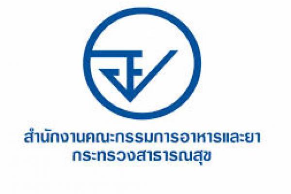 (เงินเดือน18,000)ไม่ต้องผ่าน ภาค ก  61 อัตราสำนักงานคณะกรรมการอาหารและยา เปิดสอบพนักงานราชการทั่วไป