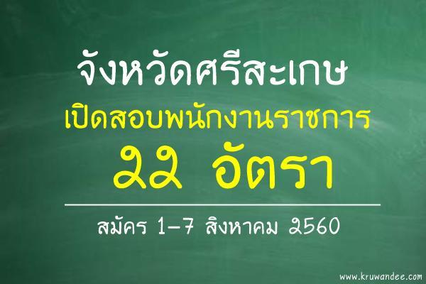 จังหวัดศรีสะเกษ เปิดสอบพนักงานราชการ 22 อัตรา สมัคร 1-7 สิงหาคม 2560