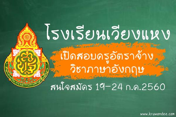 โรงเรียนเวียงแหง เปิดสอบครูอัตราจ้างวิชาภาษาอังกฤษ สมัคร 19-24 ก.ค.2560