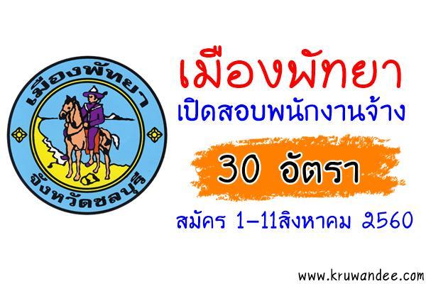 เมืองพัทยา เปิดสอบพนักงานจ้าง 30 อัตรา สมัคร 1-11สิงหาคม 2560