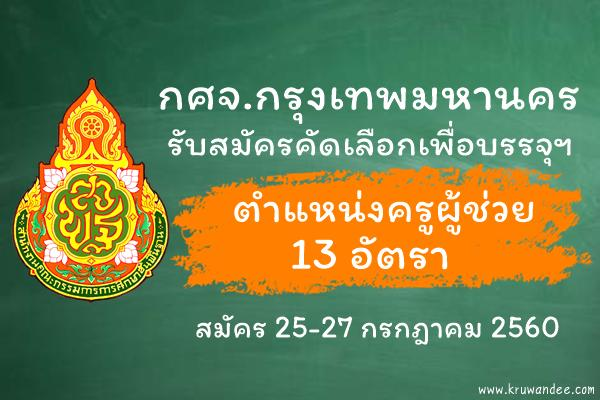 กศจ.กรุงเทพฯ รับสมัครคัดเลือกเพื่อบรรจุฯ ตำแหน่งครูผู้ช่วย จำนวน 13 อัตรา