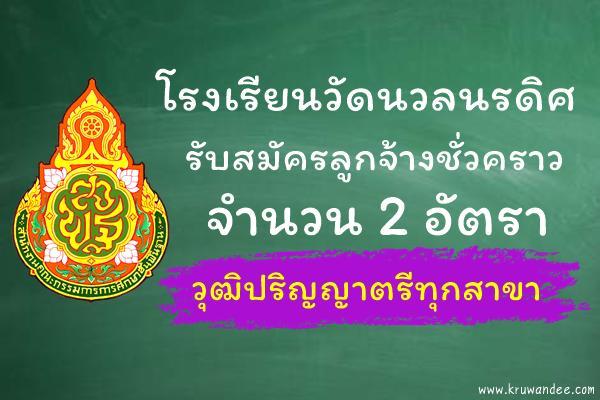 โรงเรียนวัดนวลนรดิศ รับสมัครลูกจ้างชั่วคราว 2 อัตรา (วุฒิป.ตรีทุกสาขา เงินเดือน 15,000.-บาท)