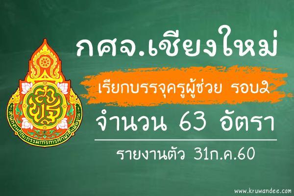 กศจ.เชียงใหม่ เรียกบรรจุครูผู้ช่วย รอบ2 จำนวน 63 อัตรา - รายงานตัว 31ก.ค.60