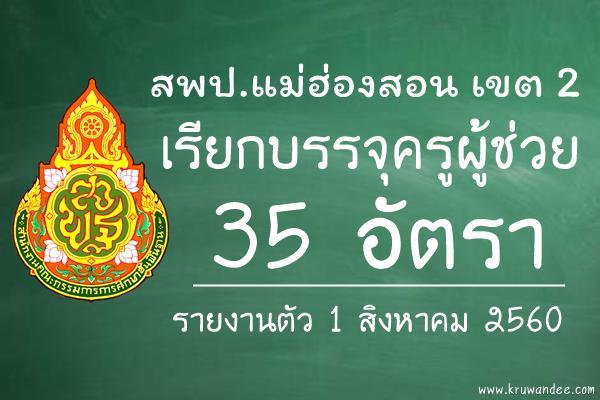 สพป.แม่ฮ่องสอน เขต 2 เรียกบรรจุครูผู้ช่วย 35 อัตรา - รายงานตัว1ส.ค.60