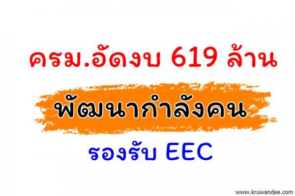ครม.อัดงบ 619 ล้าน พัฒนากำลังคนรองรับ EEC