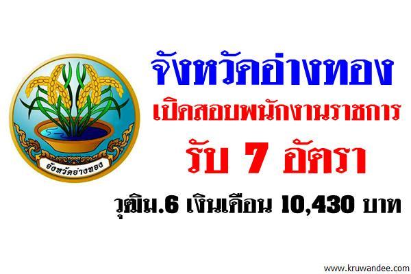รับ 7 อัตรา จังหวัดอ่างทอง เปิดสอบพนักงานราชการ วุฒิม.6 เงินเดือน10,430 บาท