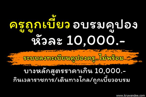 ครูถูกเบี้ยวอบรมคูปองหัวละ 10,000