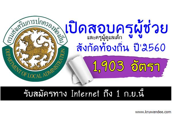 เปิดสอบท้องถิ่น รับ 85 ตำแหน่ง 21,605 อัตรา รับสมัครถึง 1 ก.ย.นี้